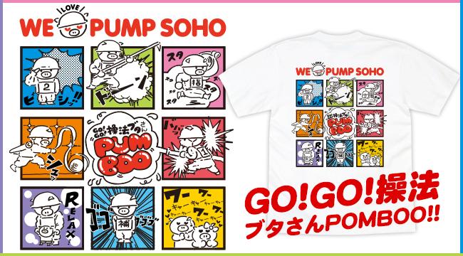 かわいすぎるTシャツ「GO!GO!操法ブタさんPOMBOO」新登場!