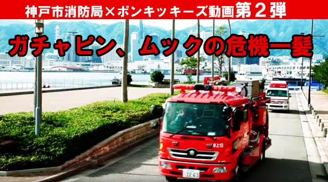 神戸市消防局「ガチャピン、ムックの危機一髪」の動画が公開!