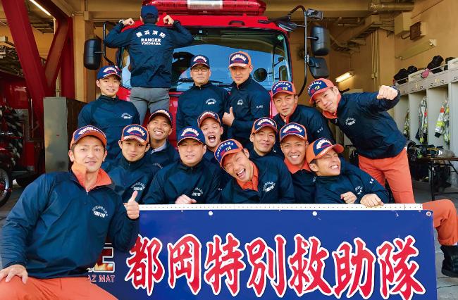 横浜 市 消防 局