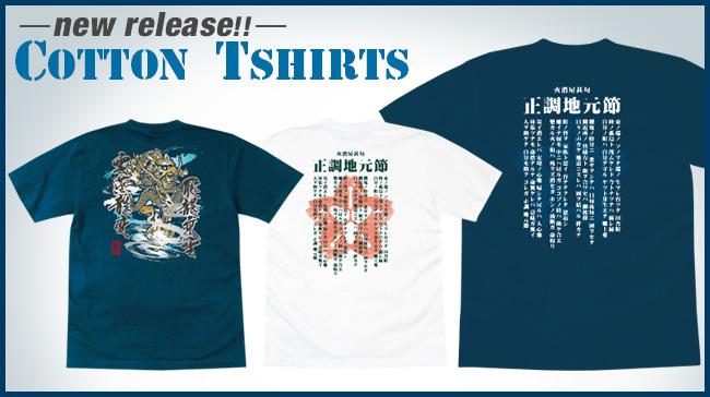 和テイストのデザインが渋いコットンTシャツ新登場!