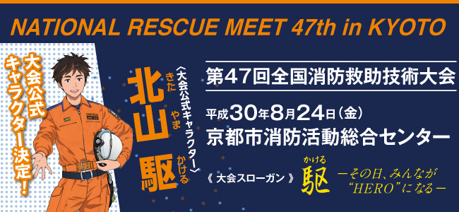 NATIONAL RESCUE MEET 47th in KYOTO
