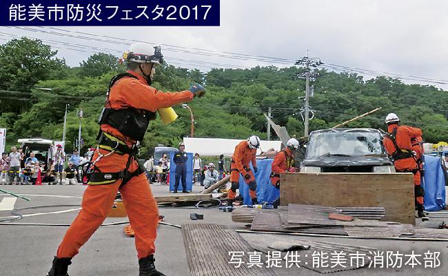 能美市防災フェスタ2017_01