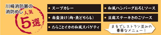 川崎消防署の消防めし人気5選