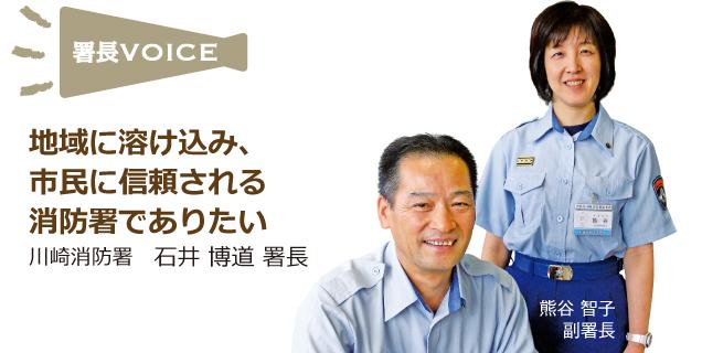 川崎消防署 石井 博道 署長、熊谷 智子 副署長