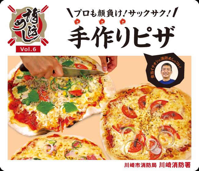 消防めし Vol.6 プロも顔負け!サックサク!手作りピザ 川崎消防署