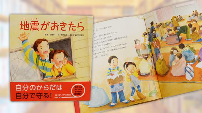 消防士の思いから生まれた子どもたちのための防災絵本「地震がおきたら」