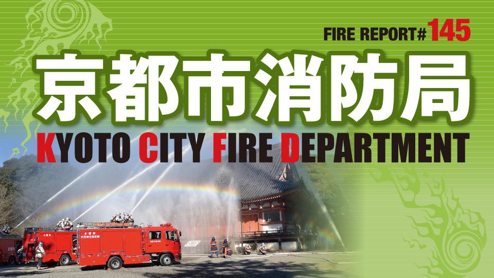 FIRE REPORT #145 地域密着型の消防活動と地域特性にあわせた訓練
