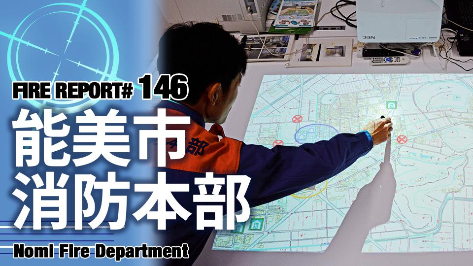 FIRE REPORT #146 スピーディーな活動を実現する災害対応支援システム