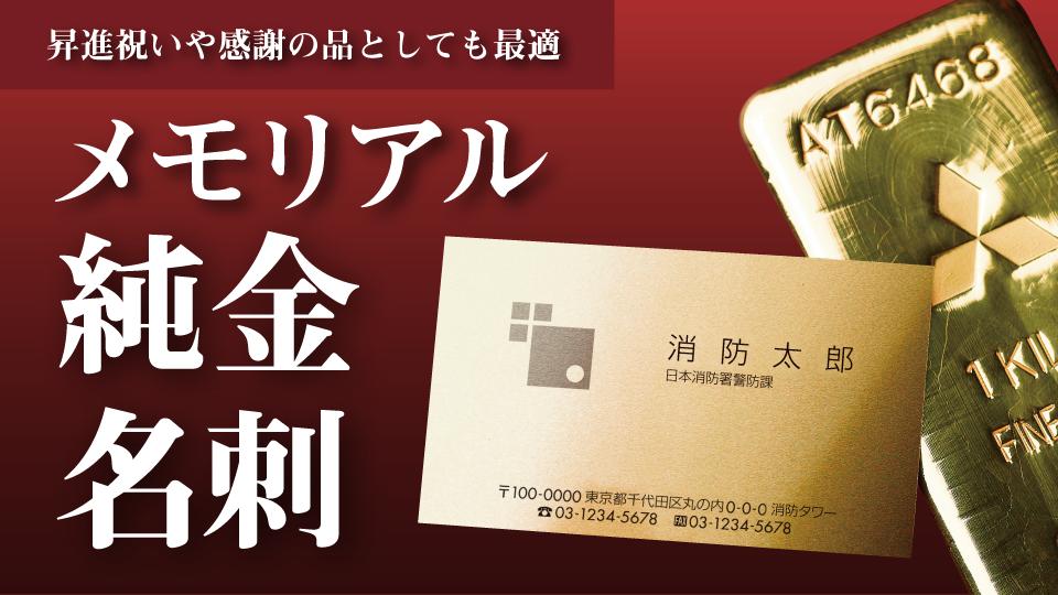 メモリアルギフトコレクション【刻印入り】純金名刺