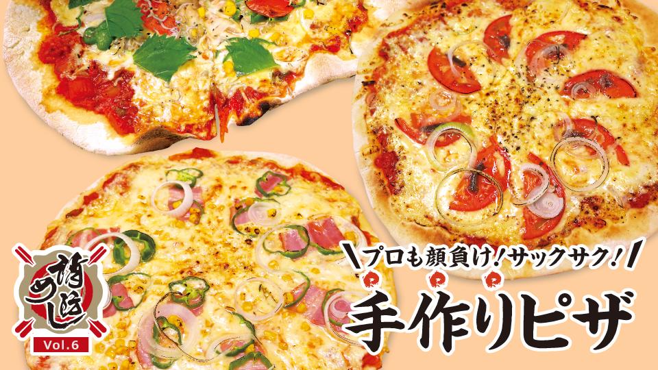【消防めし Vol.6】川崎消防署 プロも顔負け!サックサク!手作りピザ