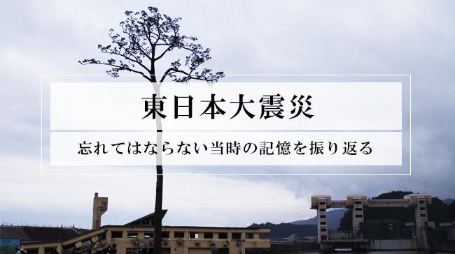 東日本大震災から7年。未曾有の大災害を振り返る