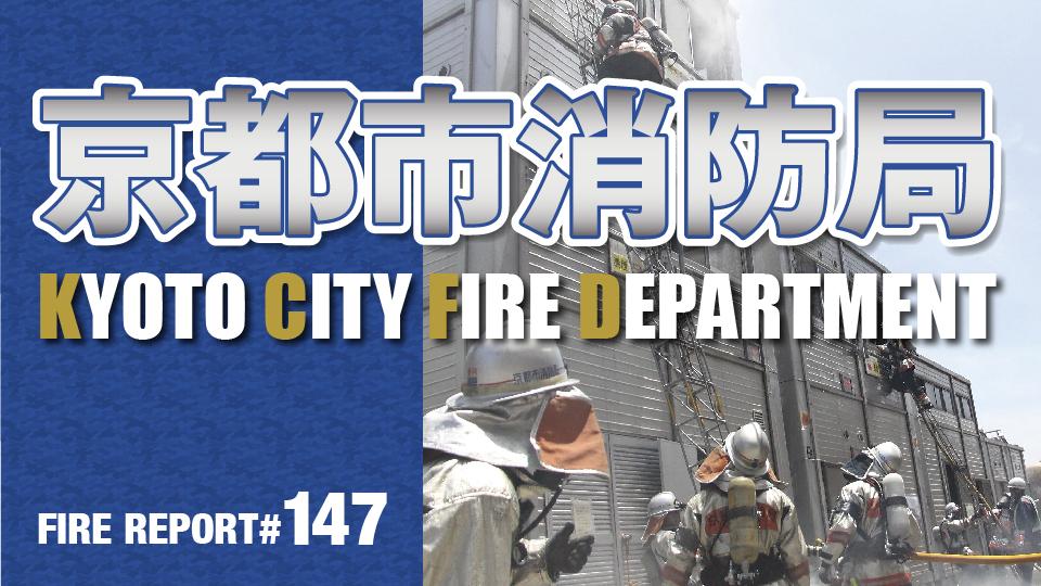 FIRE REPORT #147 あらゆる消防行政ニーズに対応できる人材を育成する消防活動総合センター