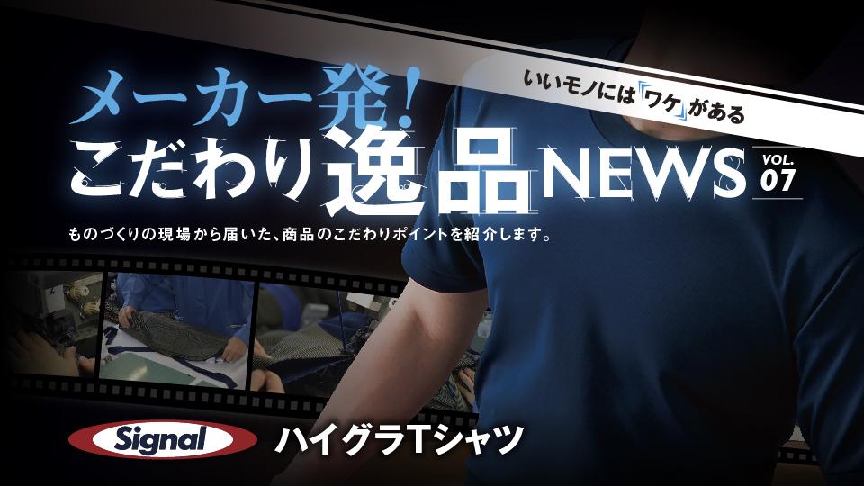 メーカー発!こだわりの逸品NEWS【VOL.07】