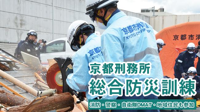 消防・警察・自衛隊・消防団・DMAT・地域住民参加型総合防災訓練を京都刑務所で実施
