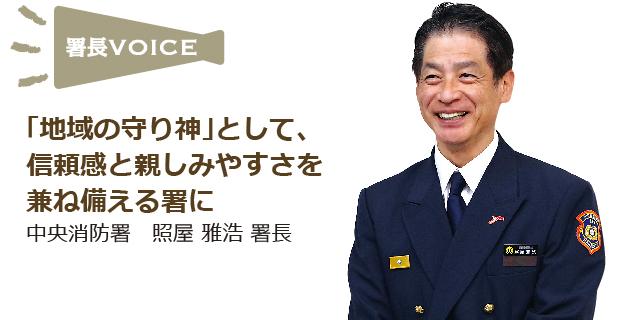 中央消防署 照屋 雅浩 署長