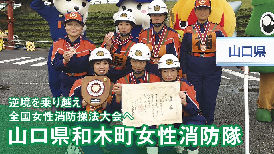 山口県和木町女性消防隊 逆境を乗り越え全国女性消防操法大会へ