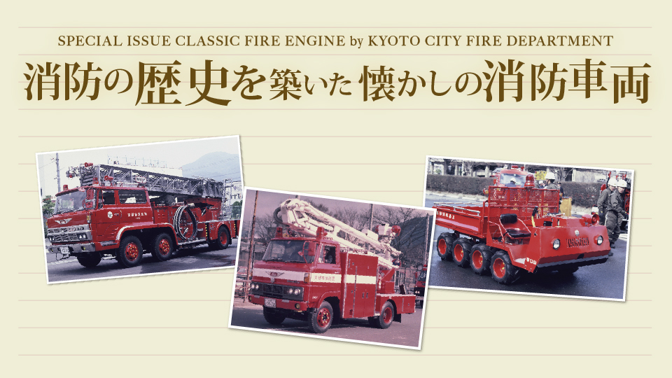 消防の歴史を築いた懐かしの消防車両