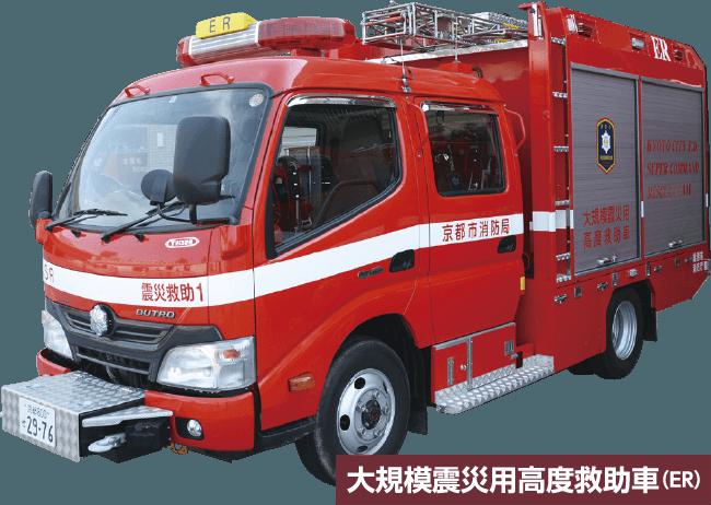 大規模震災用高度救助車