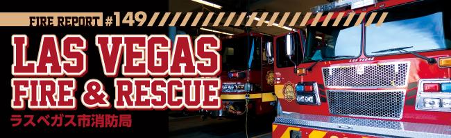 FIRE REPORT #149 LAS VEGASFIRE & RESCUE ラスベガス市消防局視察調査報告 「銃乱射テロ等大規模殺傷事件への消防対応」