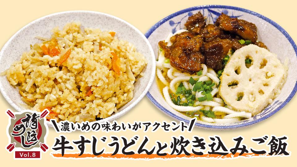 【消防めし Vol.8】中央消防署 濃いめの味わいがアクセント!牛すじうどんと炊き込みご飯