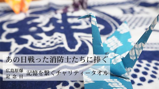 ― 承継される消防魂 ― 折鶴から再生された平和のチャリティータオル