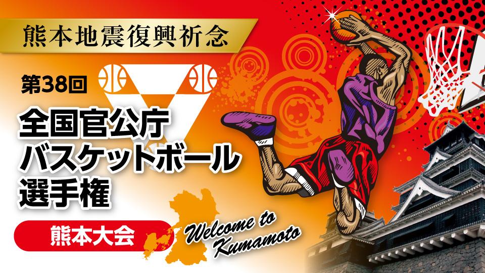 第38回全国官公庁バスケットボール選手権 熊本大会