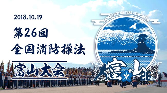 「郷土愛」胸に、訓練の成果を競い合う</br>第26回全国消防操法・富山大会