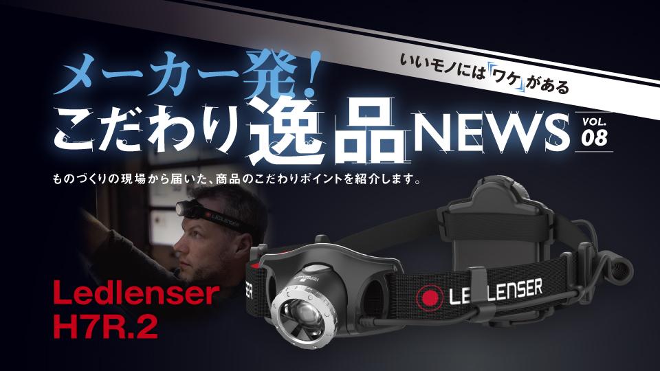 Ledlenser H7R.2