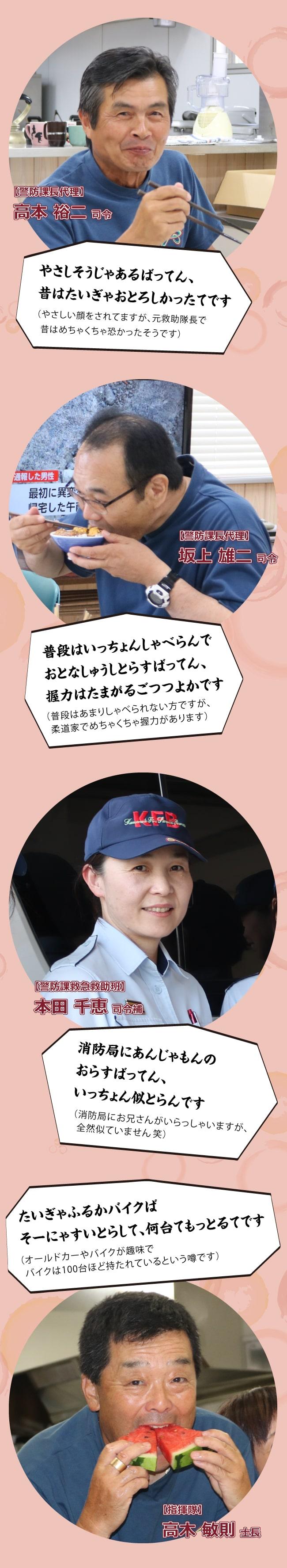 熊本市消防局 北消防署の仲間たち4!