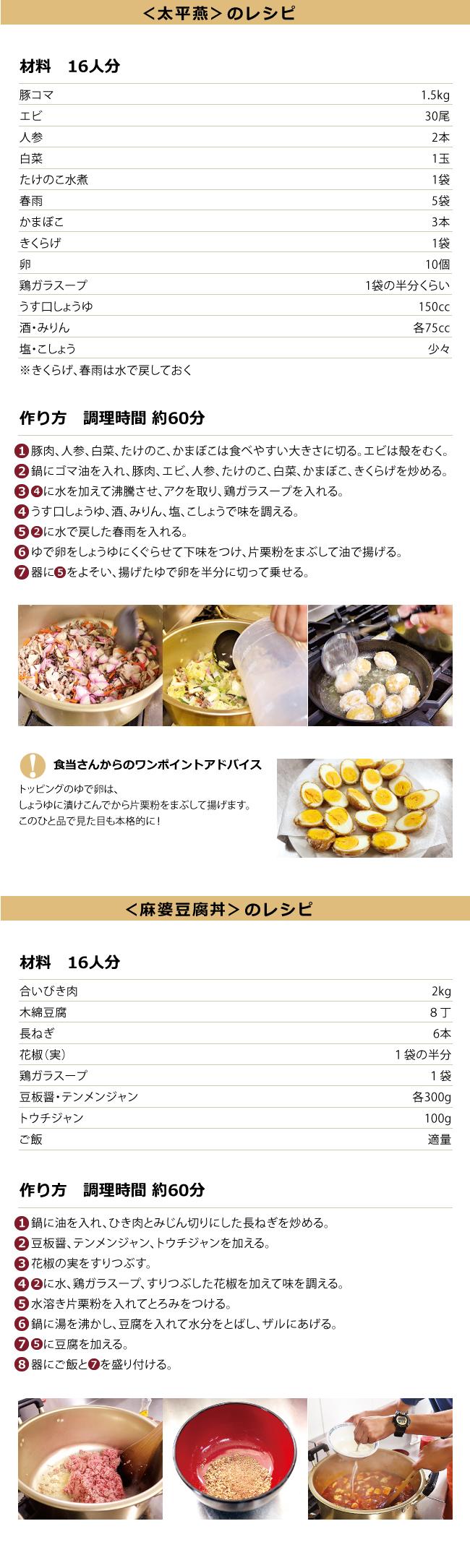 太平燕のレシピ