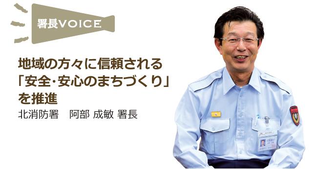 北消防署 阿部 成敏 署長