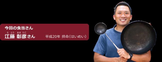 今回の食当さん 江藤 彰彦さん
