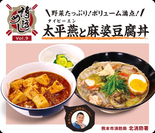 消防めし Vol.9 野菜たっぷり!ボリューム満点!太平燕と麻婆豆腐丼 北消防署