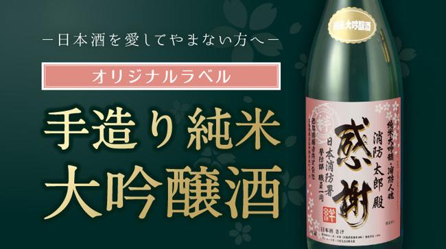メモリアルギフトコレクション【刻印入り】純米大吟醸(広島・西條鶴醸造)