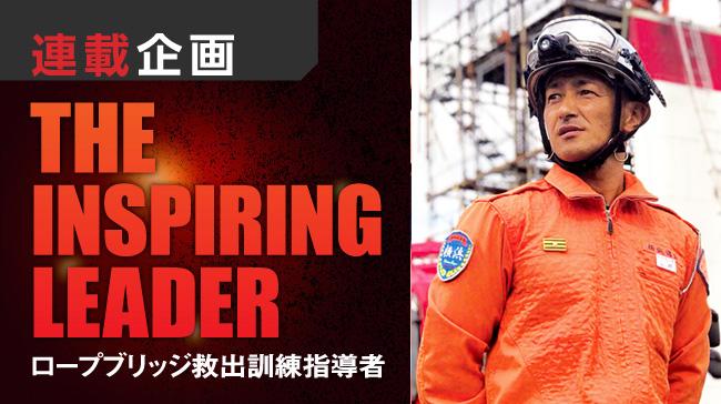 【最終回 消防レスキュー人生】<br />~ロープブリッジ救出訓練指導者~連載企画