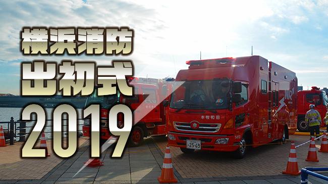 集い 学び 楽しめる 安全安心フェスティバル</br>横浜消防出初式2019