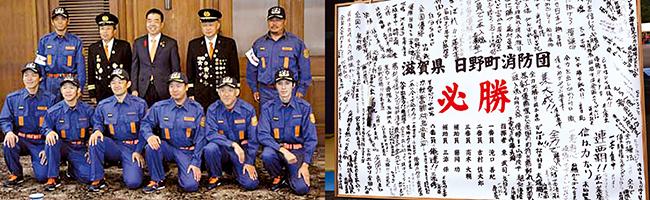 三日月大造滋賀県知事より激励と寄せ書き