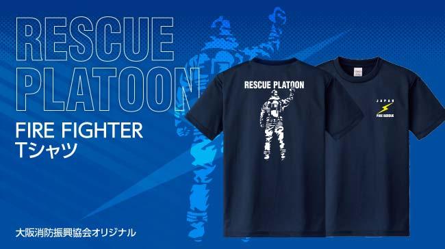 人気デザインが新しくなって登場!FIRE FIGHTER Tシャツ