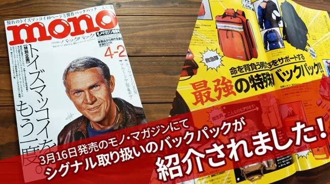 モノ・マガジンにてシグナルの商品が紹介されました!