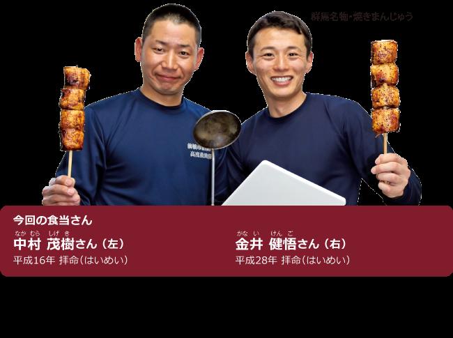 今回の食当さん 中村 茂樹さん(左)、金井 健悟さん(右)