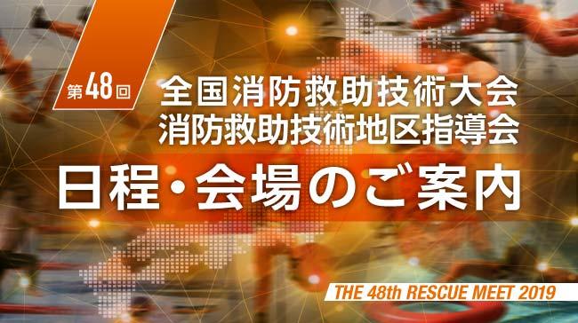 第48回全国消防救助技術大会・消防救助技術地区指導会 日程と会場(開催場所)のご案内