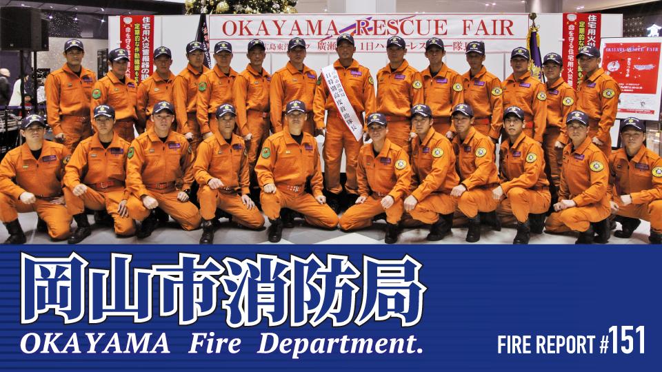 FIRE REPORT #151 地理的特性に合わせた装備資機材で特長を発揮