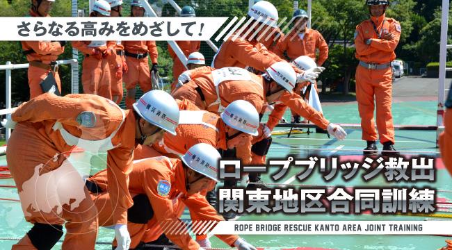 全国救助大会へ向けて!ロープブリッジ救出・関東地区合同訓練
