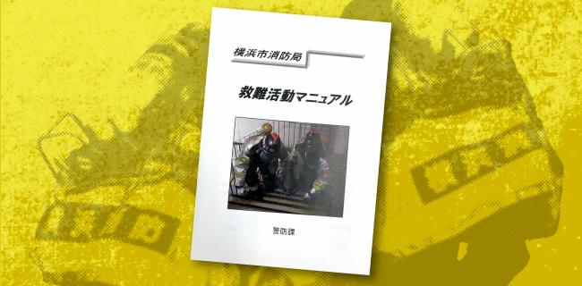 横浜市消防局 救難活動マニュアル