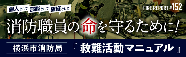 横浜市消防局