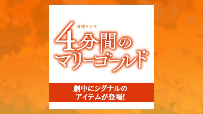 TBSドラマ「4分間のマリーゴールド」にシグナルのアイテムを協賛!