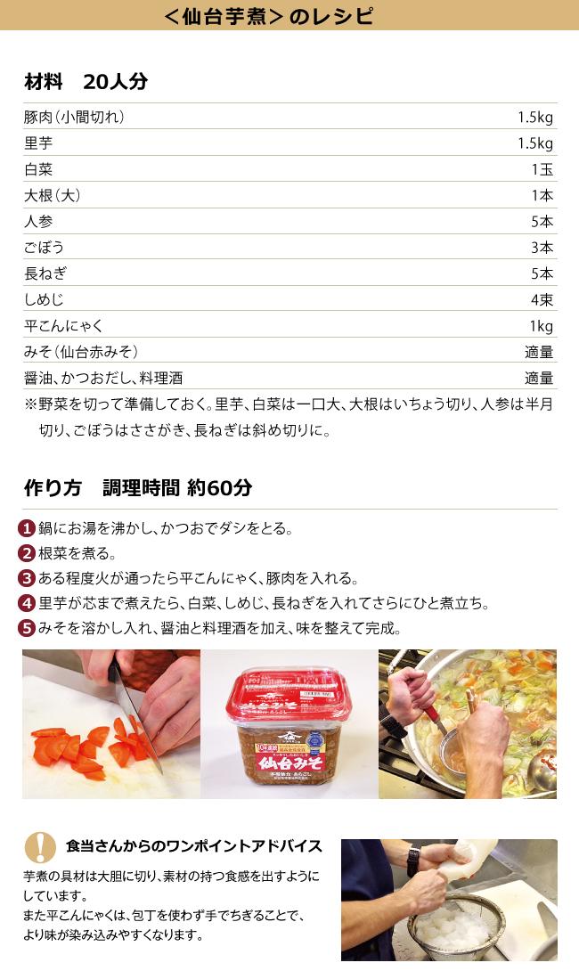 仙台芋煮のレシピ