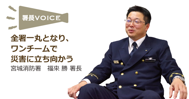 宮城消防署 福來 勝 署長