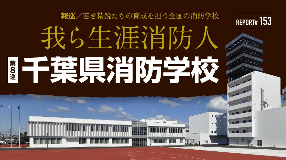 我ら生涯消防人 第8巡「千葉県消防学校」【FIRE REPORT #153】