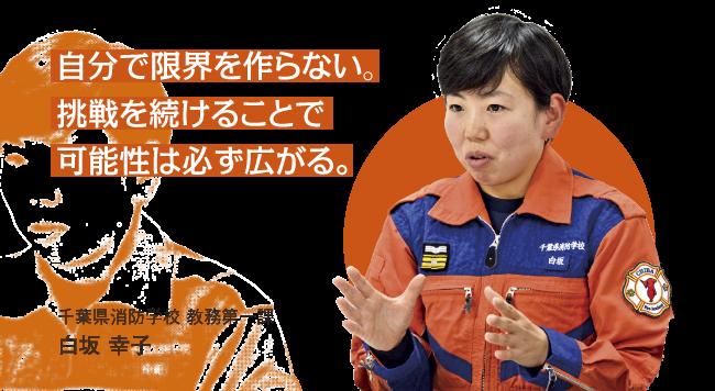 自分で限界を作らない。挑戦を続けることで可能性は必ず広がる。千葉県消防学校 教務第一課 白坂 幸子